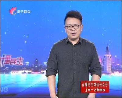 直播民生-20190120