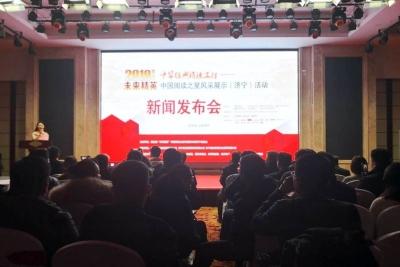 """""""未来精英""""中国阅读之星风采展示活动走进孔孟之乡济宁"""