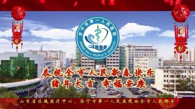 济宁市第一人民医院向全市人民拜年