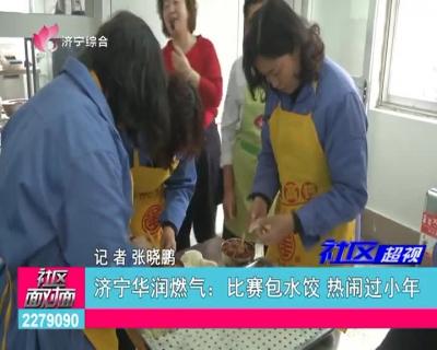 济宁华润燃气:比赛包水饺 热闹过小年