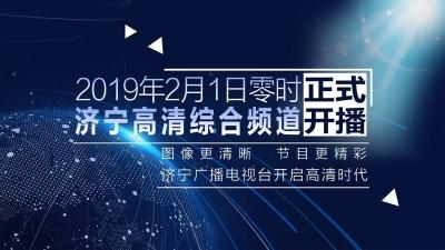 您有一封来自济宁广电的收视邀请函!