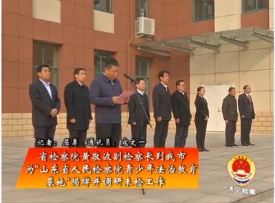 济宁检察-20181227