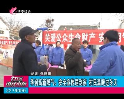 华润高新燃气:宁静宣传送抵家 村民暖和过冬天