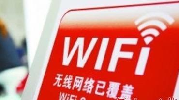 山东:组织5G规模化试商用,实现公共场所WiFi免费