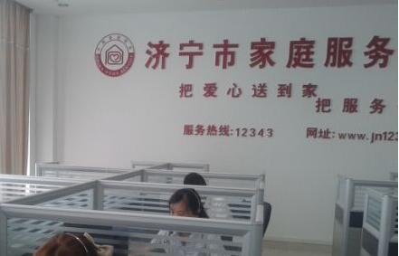 济宁市家庭服务中心公开招聘公益性岗位工作人员