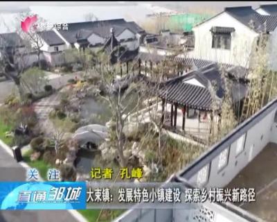 《直通县市区 — 邹城 、梁山 》—  20190116