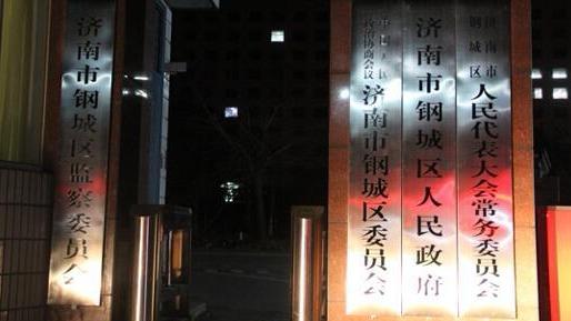 济南市莱芜区、钢城区正式挂牌