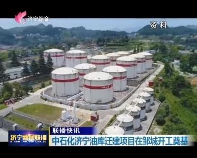 中石化在家挣钱的油库迁建项目在邹城开工奠基