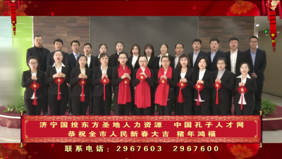 济宁国投东方圣地人力资源祝全市人民新春大吉
