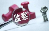 济宁市中级人民法院执行局副局长郝秀建接受纪律审查和监察调查