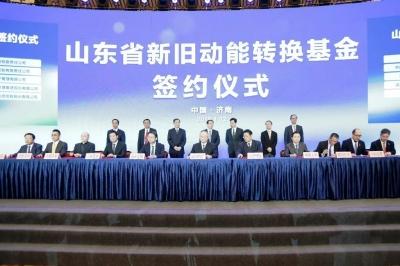 中国人寿联合山东省政府组建基金助推新旧动能转换重大工程