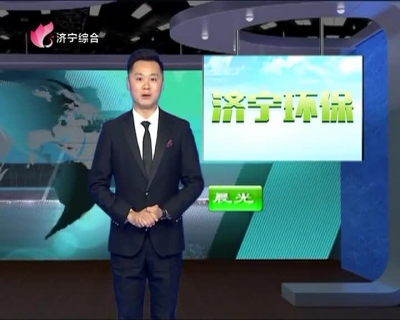济宁新闻环保  — 20190125