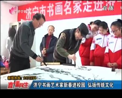 济宁书画艺术家新春进校园 弘扬传统文化