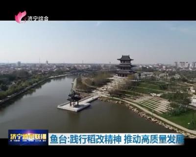 """专访鱼台县县长刘学圣:""""筑巢引凤唤凤回巢"""""""
