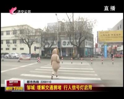邹城:缓解交通拥堵   行人信号灯启用