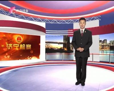 济宁检察  —  20190117