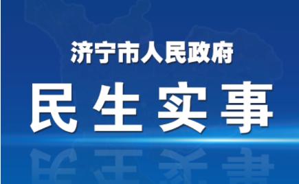 2019年,济宁市政府将为民办这十件实事!