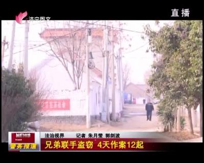 《警务报道 —— 直通邹城》-  20190105