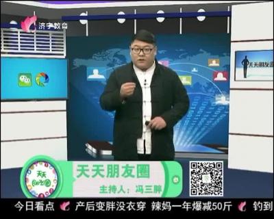 天天朋友圈-20190103