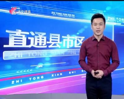 《直通县市区——太白湖新区、鱼台》-20190103