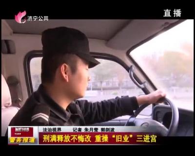《警务报道  —  直通邹城》—  20190117