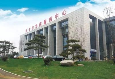 济宁市为民服务中心(太白湖新区为民服务中心)启用公告
