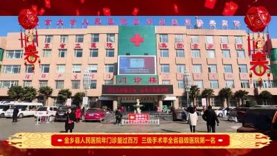 金乡县人民医院祝全市人民身体健康