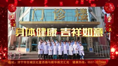 济宁同济医院恭祝全市人民身体健康吉祥如意