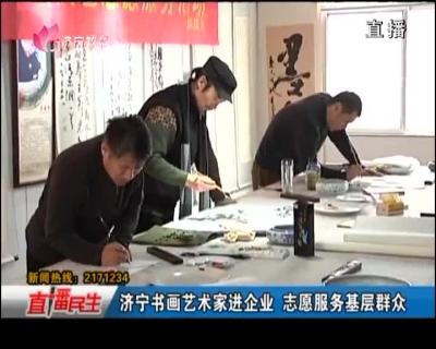 济宁书画艺术家进企业 志愿服务基层群众