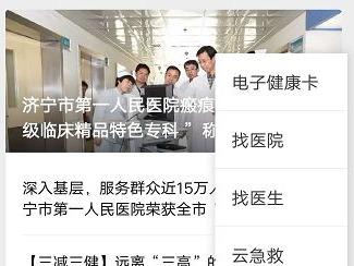 """""""互联网+医疗健康""""便民惠民百日行动——市一院成功开通""""医健通""""!"""