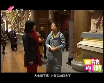 爱尚旅游  -  20190108
