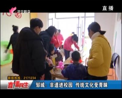 邹城:非遗进校园 传统文化受青睐