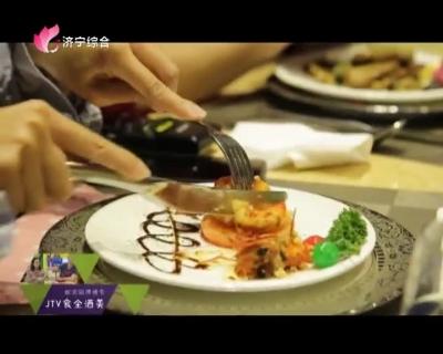 食全酒美  -  20190106