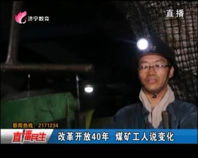 改革开放40年 煤矿工人说变化