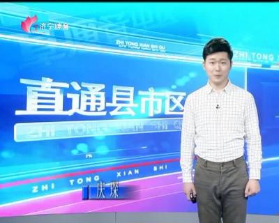 《直通县市区——微山、汶上》-20190101