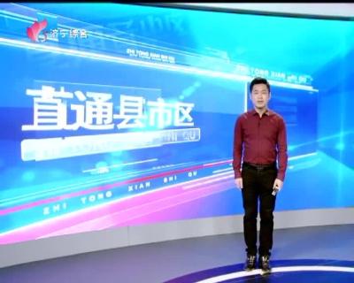 《直通县市区——金乡、曲阜》- 20190104