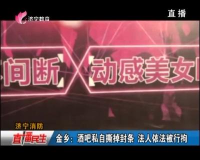 金乡:酒吧私自撕掉封条 法人依法被刑拘