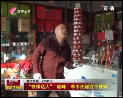 """""""铁球达人"""" 赵峰   单手托起百个铁球"""