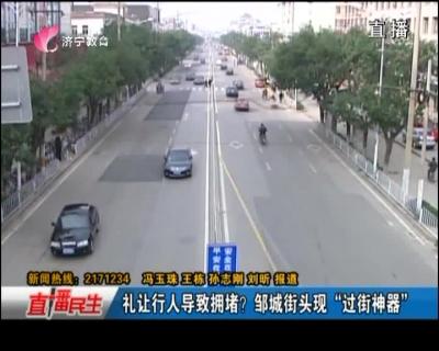 """礼让行人导致拥堵?邹城接头现""""过街神器"""""""