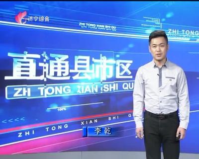 《直通县市区 —  高新区 、泗水 》—  20190121