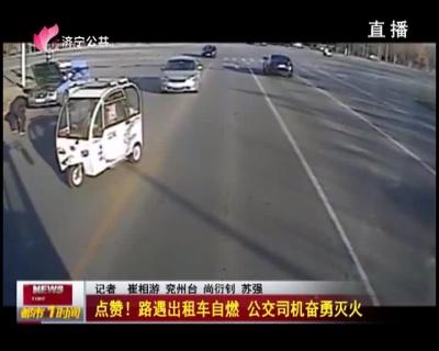 点赞 !  路遇出租车自燃   公交司机奋勇灭火