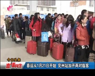 春运从1月21日开始 兖州站加开两对临客