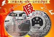 """别买!这些打着""""央行首发""""的纪念币是假的!"""