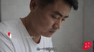 文化传播微视频第十四辑——面塑