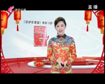 新春特别节目·济宁人在北京(四)