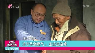 济宁新闻华润燃气:走访送暖和