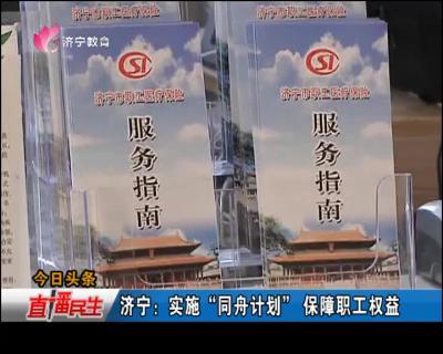"""六合图库:实施""""同舟计划""""保障职工权益"""