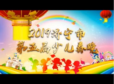 2019济宁市第五届少儿春晚