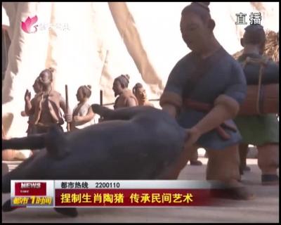 捏制生肖陶猪 传承民间艺术