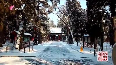 家在济宁 — 20190222